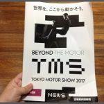 東京モーターショー2017 レポート 感想
