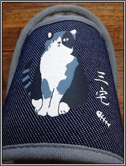スリッパ 三宅 猫